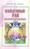 Купить книгу Уоррен Ф. Уильям - Найденный рай на Северном полюсе