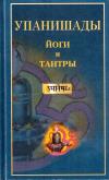 Купить книгу Б. В. Мартынов - Упанишады йоги и тантры