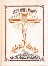 Купить книгу Валерий Яковлев - Мой путь к Богу в 2 томах
