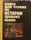Купить книгу Запорожец, Н. И. - Книга для чтения по истории средних веков