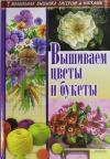 Купить книгу Наниашвили И. Н., Соцкова А. Г. - Вышиваем цветы и букеты