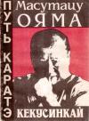 Купить книгу Масутацу Ояма - Путь каратэ кекусинкай