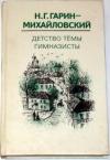 Гарин-Михайловский - Детство Темы. Гимназисты.