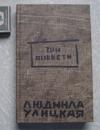 Улицкая - Три повести