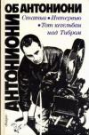 Купить книгу Антониони, Микеланджело - Антониони об Антониони: Статьи. Интервью. Тот кегельбан над Тибром