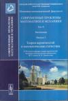Купить книгу [автор не указан] - Современные проблемы математики и механики Т. Х, выпуск 3. Теория вероятностей и математическая статистика