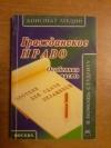 Купить книгу Беленков Р. - Гражданское право. Особенная часть (конспект лекций)
