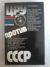 Купить книгу Яковлев Н. Н. - ЦРУ против СССР