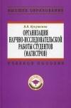 Купить книгу Кукушкина, В.В. - Организация научно-исследовательской работы студентов (магистров)