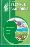 Купить книгу Т. А. Проценко - Ресурсы здоровья: Оздоровительные системы Востока