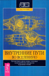 Купить книгу Рик Страссман - Внутренние пути во Вселенную. Путешествия в другие миры с помощью психоделических препаратов и духовных техник