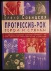 Купить книгу Савицкая, Е. А. - Прогрессив-рок: герои и судьбы