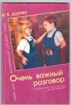 Дурова, Н. В. - Очень важный разговор: Беседы-занятия с дошкольниками об этике поведения с детьми дошкольного возраста.