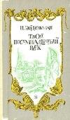 Купить книгу Н. Эйдельман - Твой восемнадцатый век