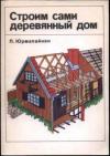 Купить книгу Юрмалайнен, П. - Строим сами деревянный дом. Справочное пособие