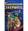 купить книгу Дмитрий Емец - Галактический зверинец
