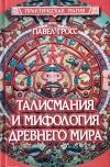 Купить книгу Павел Гросс - Талисмания и мифология древнего мира