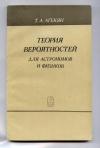 Купить книгу Агекян Т. А. - Теория вероятностей для астрономов и физиков.