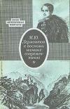 Купить книгу Антология - Лермонтов в воспоминаниях современников