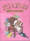 Купить книгу  - Розовая книга сказок