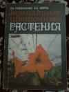Купить книгу Левданская П. И.; Мерло А. С. - Комнатные цветочные растения