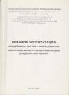 Купить книгу Овцов, Л.П. - Правила эксплуатации оросительных систем с использованием животноводческих стоков с применением дождевальной техники