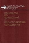 Купить книгу А. И. Щербаков - Практикум по возрастной и педагогической психологии
