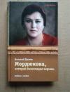 Купить книгу Дымов Виталий - Мордюкова, которой безоглядно веришь