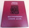 Купить книгу Буркова, Инесса - Костромщина, синие дали ...