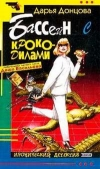 купить книгу Донцова - Бассейн с крокодилами