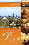 Купить книгу Джеймс Олдридж - Каир. Биография города