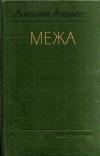Купить книгу Ананьев, Анатолий - Межа