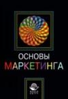 Купить книгу Васильева, Г.А. - Основы маркетинга