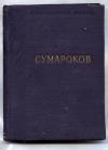 Купить книгу Сумароков А. П. - Стихотворения. Библиотека поэта. Малая серия,