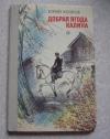 Купить книгу Козлов - Добрая ягода калина