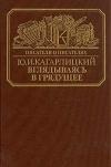 Кагарлицкий Ю. И. - Вглядываясь в грядущее: Книга о Герберте Уэллсе.