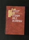 купить книгу Ананьев А. - Годы без войны. В 2 томах.