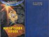 Купить книгу Гольцман, Евгений - Мистическая Европа