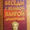 Купить книгу Свиблова О. Н. - Беседы с великой Вангой Димитровой