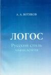 Купить книгу А. А. Вотяков - Логос. Русский стиль мышления