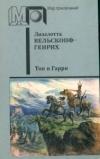 Купить книгу Вельскопф-Генрих, Л. - Топ и Гарри