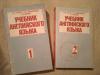 Купить книгу Бонк Н. А.; Лукьянова Н. А.; Котий Г. А. - Учебник английского языка. В 2 частях