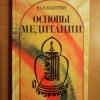 Купить книгу Каптен Ю. Л. - Основы медитации. Вводный практический курс
