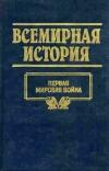 Бадак, А.Н. - Всемирная история