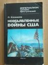 Купить книгу Хлебников П. - Необъявленные войны США