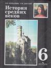 Купить книгу Агибалова, Е.В. - История средних веков. Учебник. 6 класс
