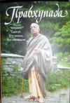 Купить книгу Госвами, Сатсварупа Дас - Прабхупада. Человек. Святой. Его жизнь. Его наследие