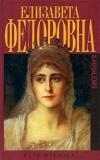 Купить книгу Вера Маерова - Великая княгиня Елизавета Федоровна