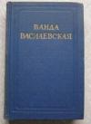 Ванда Василевская - Ванда Василевская Т. 6 (повести о детях) 1955