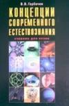 купить книгу Горбачев, В. В. - Концепция современного естествознания